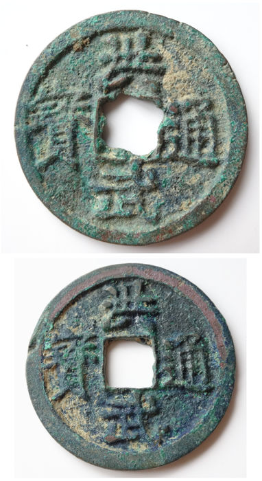 China - Lot various Cash coins (4 different) - bronze