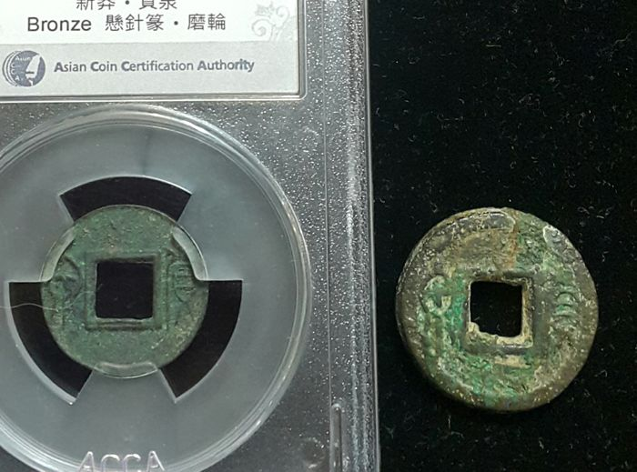 China - Han (New Dynasties), Wang Shuo, Qian Quan, Thick Cake Money (2 coins) - Bronze