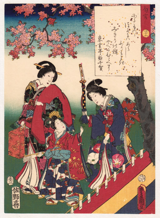 "Original woodblock print by Utagawa Kunisada (1786-1865) - ""Nio no Miya' from the series ""the Color Print Contest of a Modern Genji"" - Japan - 1854"