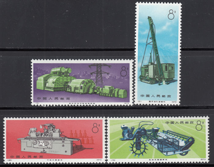 China 1974 - Industrial machines (工业产品) - N78/N81, Michel 1221/1224