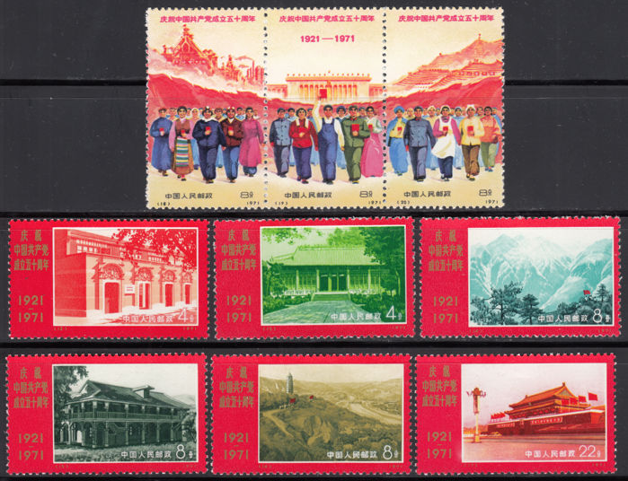 China - 50th anniversary of the Communist Party (建党50周年) - N12/N20, Michel 1074/1082