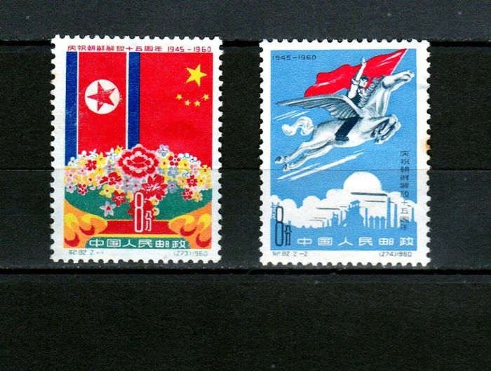 China 1960 - 15th anniversary of Korean Liberation (朝鲜) - 纪82, 1311/2 Yvert