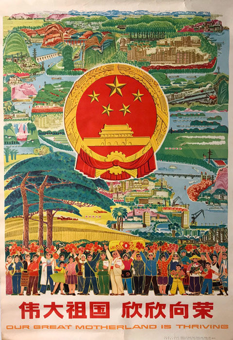 Xu Changming, Ren, Meijun - Our Great motherland is thriving - ca. 1970