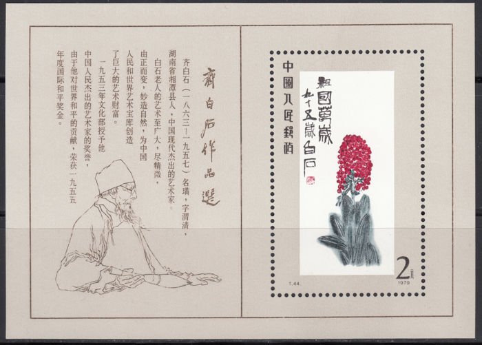 China 1980 - Paintings by Qi Baishi (齐白石) - T44M, Michel Block No. 22