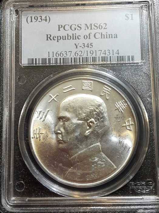 China, Republic - Yuan (Dollar) Year 23 (1934) Sun Yat-sen in PCGS Slab - silver