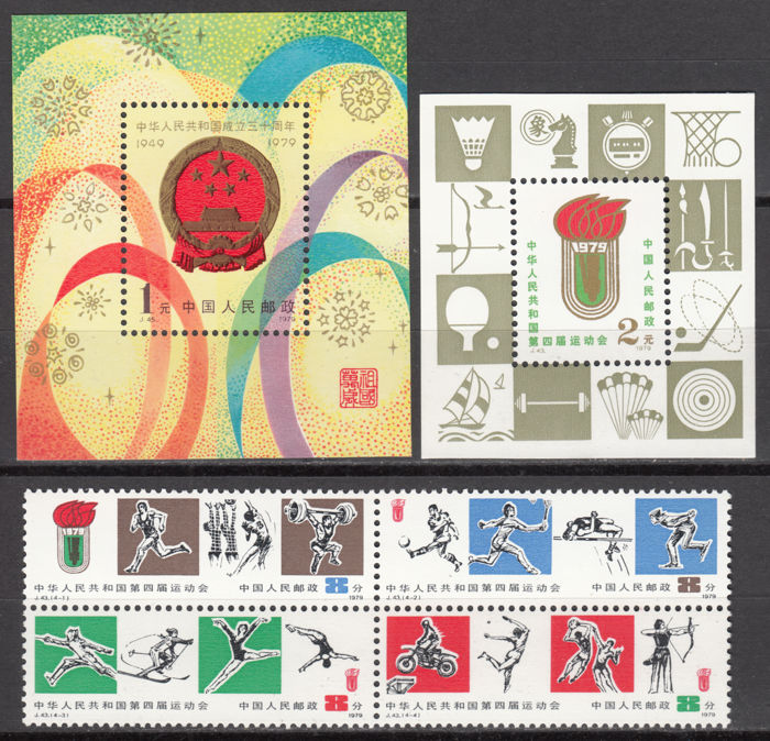 China 1979 - Series and block sheet National Sports, Block sheet 30th Anniversary of the founding of the Chinese People's Republic - J43, J45, Michel No. 1502-1505, blocks No. 17, 18