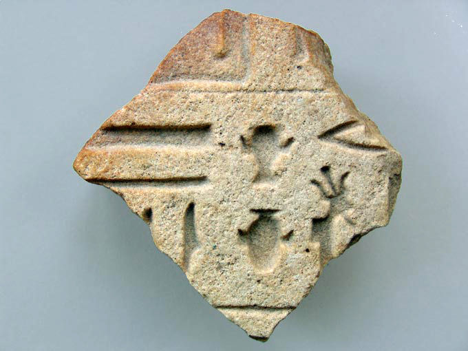 Egyptian Stone Wall Fragment with Hieroglyphs - H. 17.5 cm