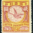 Stamp auction (China / East Asia)