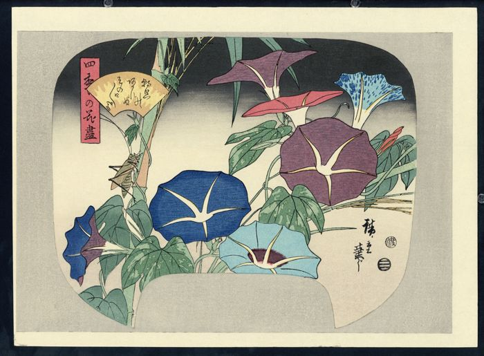 Takamizawa, Woodblock print (reprint) - Utagawa Hiroshige (1797-1858) - Morning Glories and Cricket - ca. 1965