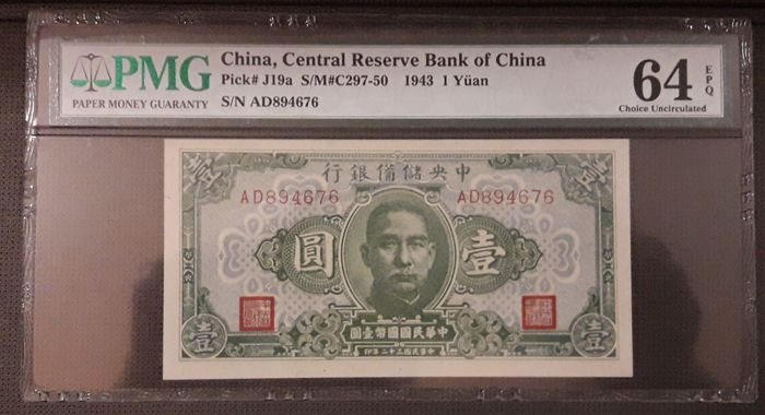 China - 1 yuan 1943 - Pick J19a - PMG 64 Choice UNC - EPQ