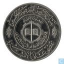 """Iraq Medallic Issue 1979 (Nickel - Proof - year 1400) """"Science Day"""""""