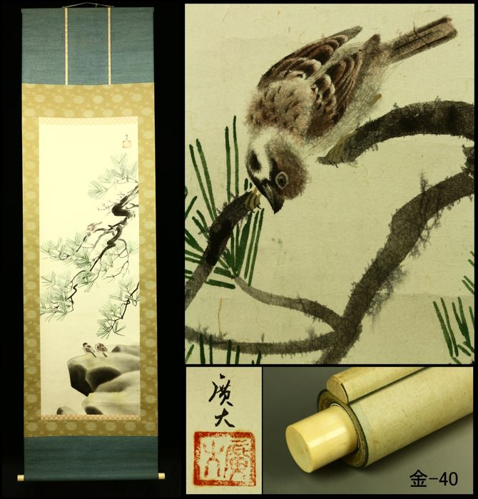 "Hand painted hanging scroll - Signed 'Kohdai' 廣大 - ""Sparrows and pine tree"" - Japan - ca. 1950-60 (Showa Period)"