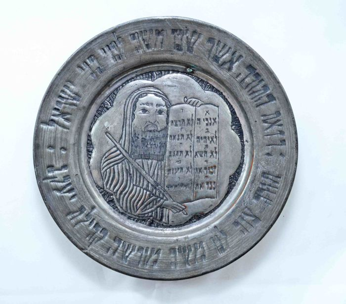 Judaica - Decorative Plate - Hammered Copper - Moses and the Tablets of the Law - Hebrew - Iraq - ca. 1920