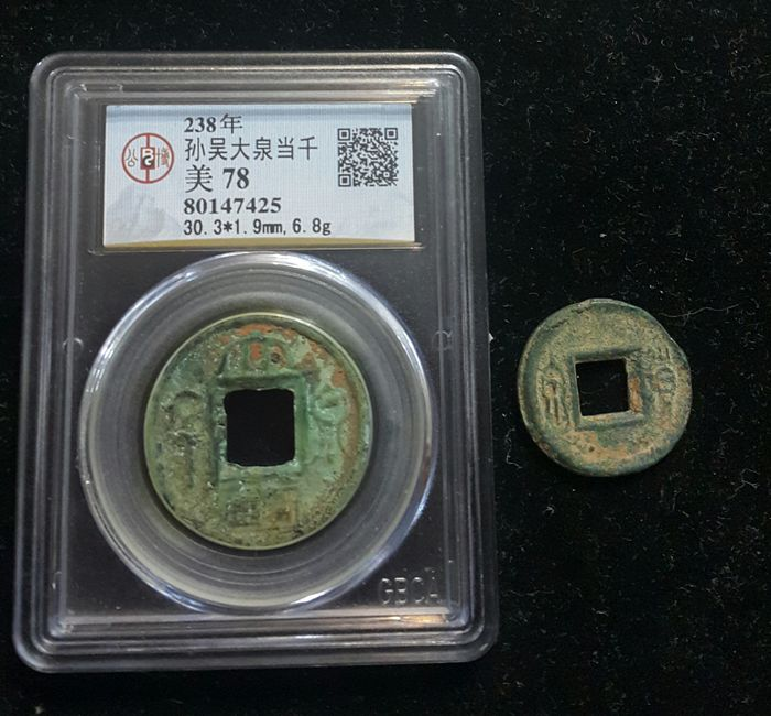 China - 1000 Sun. Wu Daquan was one thousand.+Money Spring Cake - 7.5g (A.D14-.25) (2 coins)