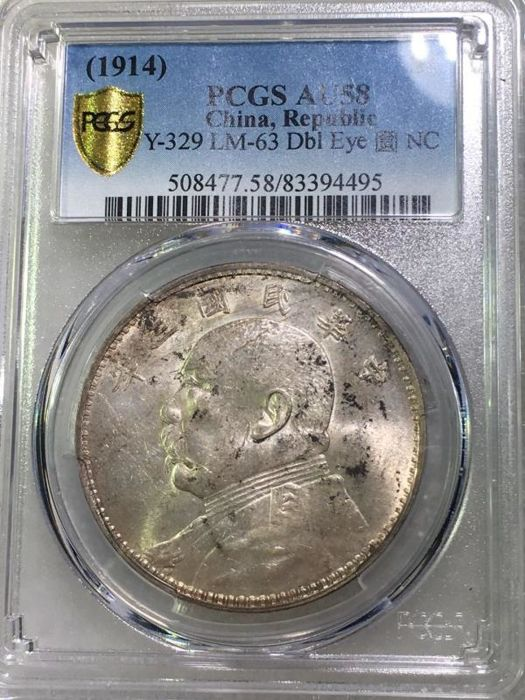 China, Republic - Yuan (Dollar) Year 3 (1914) 'DBL EYE' Yuan Shikai in PCGS Slab - silver