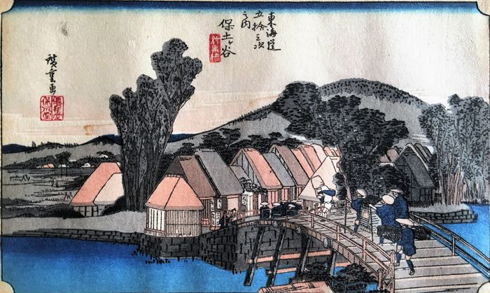 "Woodblock print by Utagawa Hiroshige (1797-1858) (reprint) - 'Hodogaya: Shinmachi Bridge (Hodogaya, Shinmachi-bashi)' - From the series ""Fifty-three Stations of the Tôkaidô Road (Tôkaidô gojûsan tsugi no uchi), also known as the First Tôkaidô or Great Tôkaidô"" - Japan - Early 20th century"