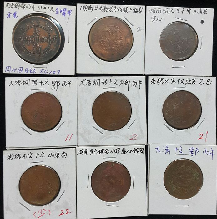China - Lot various coins (9 pieces)