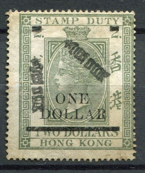 Hong Kong 1897 - Queen Victoria, Stamp Duty 1 Dollar, overprinted on 2 Dollars - Stanley Gibbons F10
