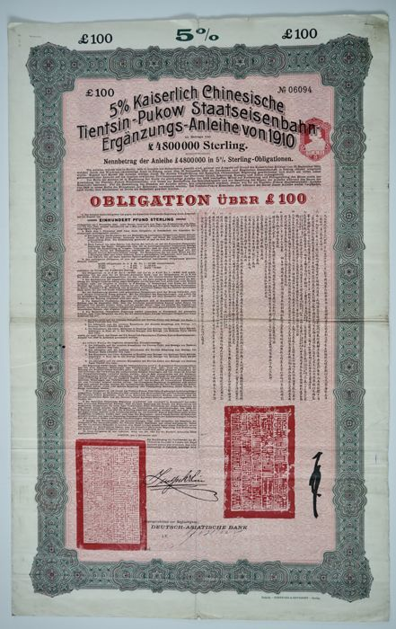 Scarce Imperial Government Bond - China - Guangxu Period - September 1910