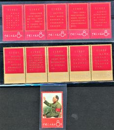 China 1967 - Thoughts of Mao - Michel 966/976, 文1