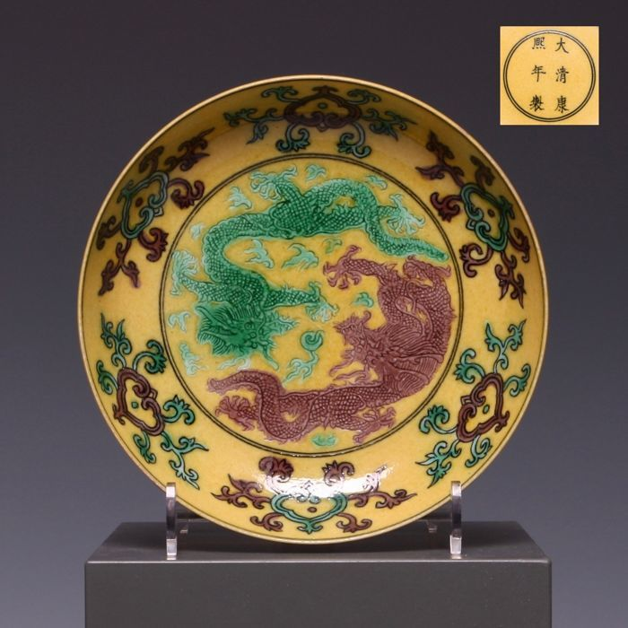 Porcelain plate - China - late 20th century