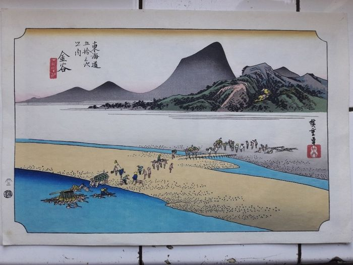 "Print on wood by Utagawa Hiroshige (1797-1858) (reprint) - 'Kanaya: The Far Bank of the Ōi River' - from the series ""The Fifty-Three Stations of the Tōkaidō"" - Japan - second half of the 20th century"