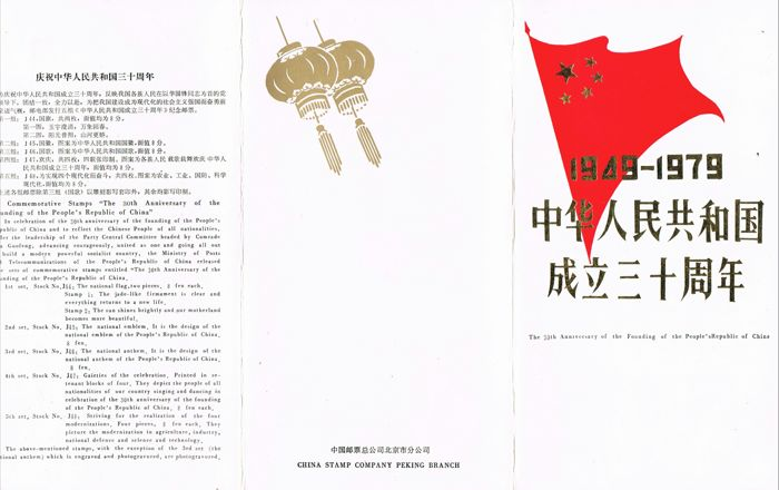 China - People's Republic since 1949 - 6 Stamp Folders