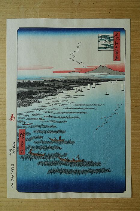 "Woodblock print by Utagawa Hiroshige I (1797-1858) (reprint) - 'Minami-Shinagawa and Samezu Coast (Minami-Shinagawa Samezu kaigan)' - From the series ""One Hundred Famous Views of Edo"" (Meisho Edo hyakkei) - Japan - 2nd half of the 20th century"