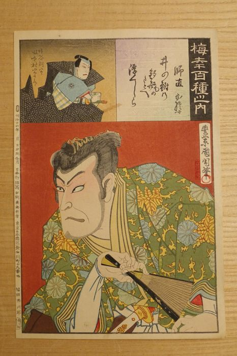"Original woodblock print by Toyohara Kunichika (1835-1900) - 'Onoe Kikugoro V as Moronao' - From the series ""One Hundred Roles of Onoe Baiko"" - Japan - 1893"