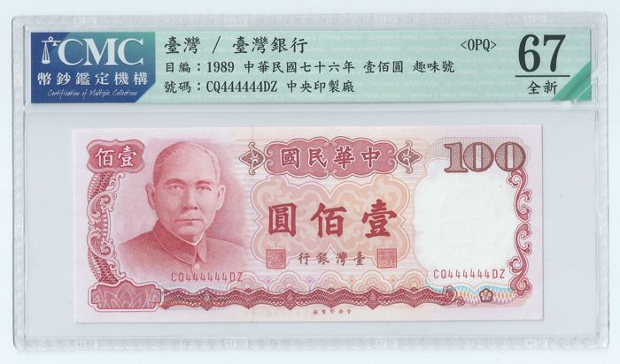 China, Taiwán - 100 Yuan 1987 SOLID NUMBER #4 CMC 67 SUP GEM UNC OPQ