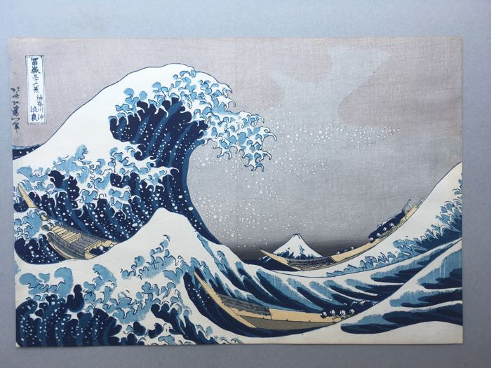 "Woodblock print Katsushika Hokusai (1760-1849) (reprint) ""The Great Wave Off Kanagawa"" - from the ""Thirty-six Views of Mount Fuji"" series - Japan - circa 1950"