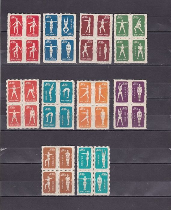China 1952 - Physical exercises, 2 Series - Yvert 933/42c