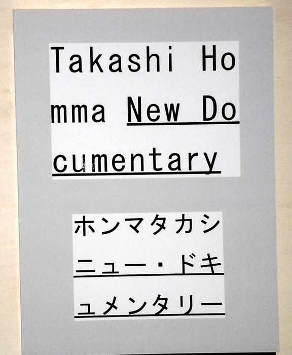 Takashi Homma - New Documentary - 2011