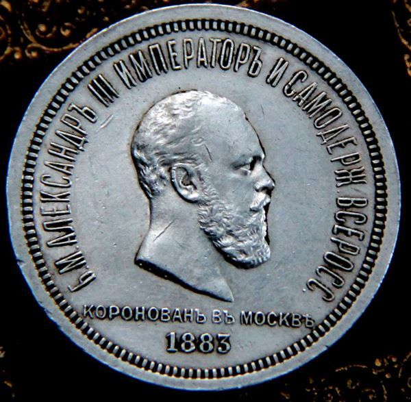 Rusland - 1 Rouble Rouble 1883 - Zilver