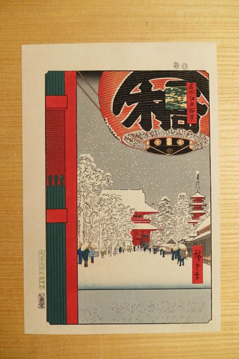 "Woodblock print by Utagawa Hiroshige (1797-1858) (Reprint) - 'Kinryūzan Temple in Asakusa' from the series ""One Hundred Famous Views of Edo"", ""Meisho Edo Hyakkei"" - Japan - Second half 20th century"