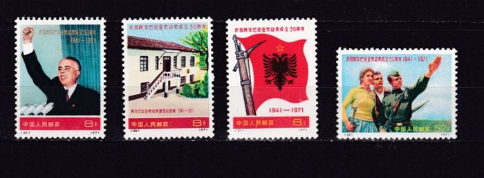 China 1971 - 30º aniversario republica albania (阿尔巴尼亚) - Yvert 1841/4, N25/N28