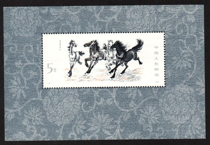 China - Volksrepubliek China sinds 1949 1978 - Galopperende paarden minisheet