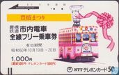Oldest item - Pink Tram