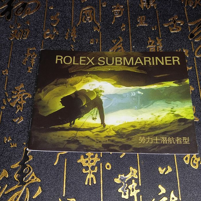 Rolex Submariner booklet(189D17 2010y@10)