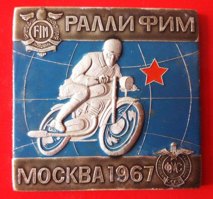 Decorative object - Plate of Rally Moscow, Russia -  Fim  - 1967-1967 (1 items)