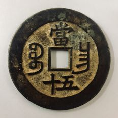 China - Jiangxi - 50  Cash, XianFeng Period (1850-1861) - Nanchang Mint - Bronce