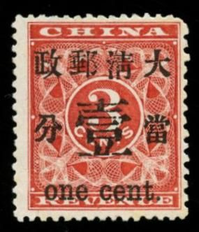 China 1897 - Imperial Custom Post - Stanley Gibbons RED REVENUE #88