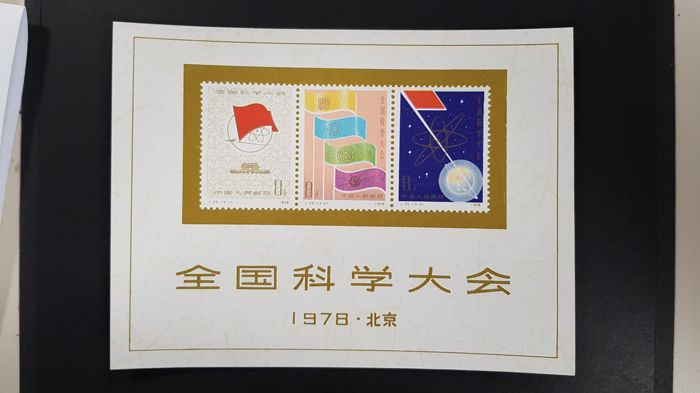 China - Volksrepubliek China sinds 1949 - China Stamp 1978 J25M National Science Conference S/S