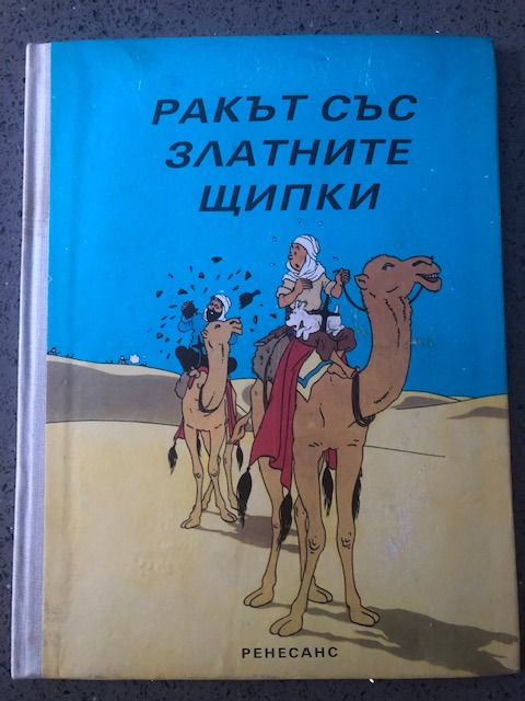 Camel Leren Bank.Kuifje Tintin Version Bulgare Le Crabe Aux Pinces D Or