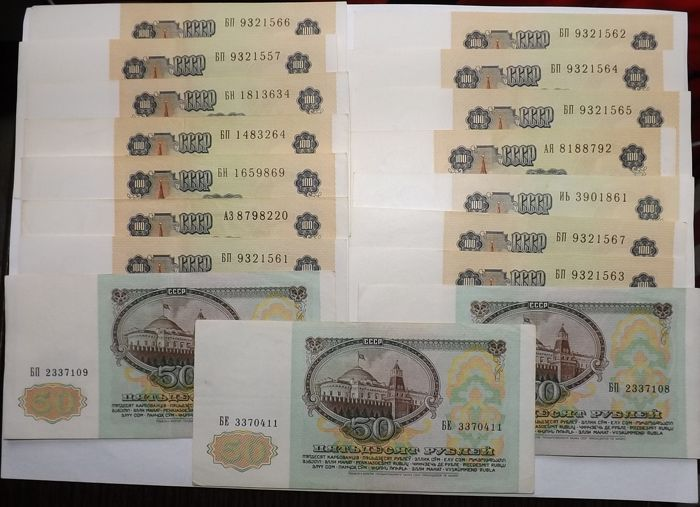 Russia - 3 x 50 and 14 x 100 rubles 1991 - Pick 241 (3) and 242 (14)