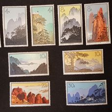 China - People's Republic since 1949 1963 - Hwangshan Landscapes - Michel 744/759