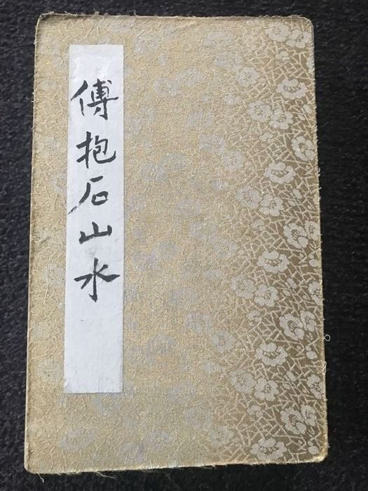 Book (1) - Paper - In style of artist - China - 21st century