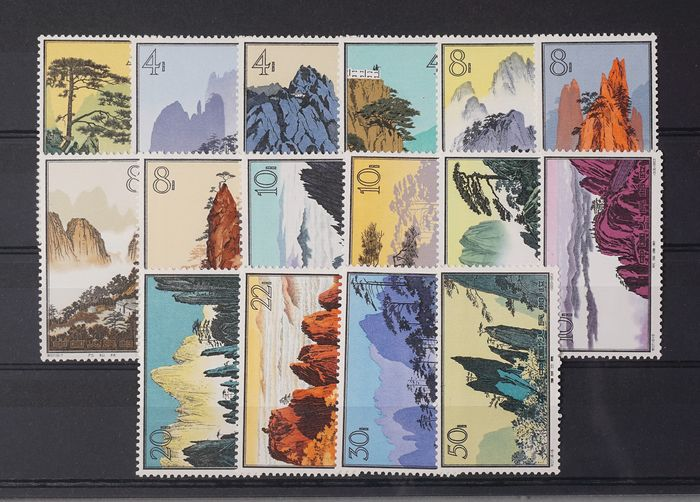 China - People's Republic since 1949 - Landscapes of Huangshan 1963 - Michel 744/759