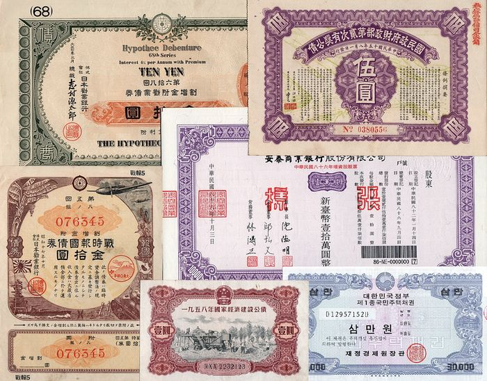 Asia (China, Japan, Korea) - Lot of 6 Asian Stock Certificates (6) - various dates