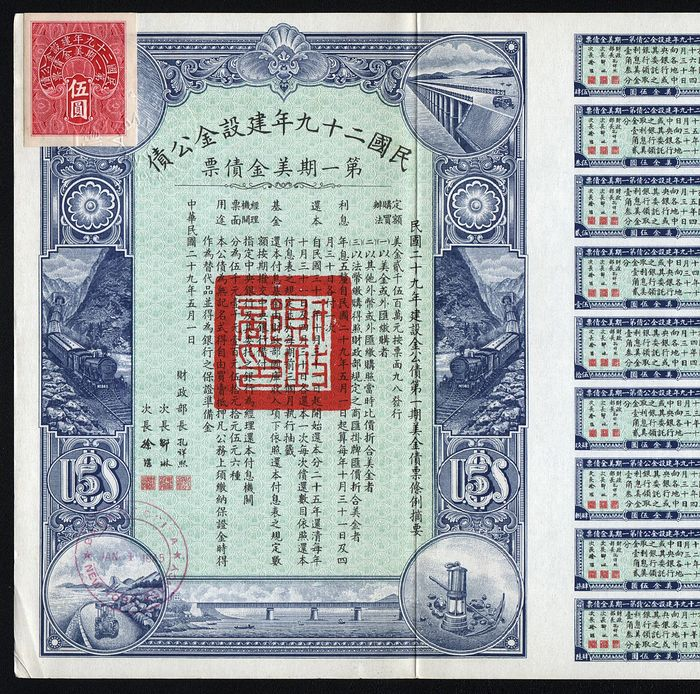 China - 29th Year Reconstruction Gold Loan - 1940 - US$5